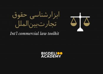 int'l commercial arbitration (1)